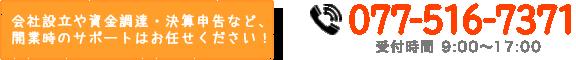 会社設立や資金調達・決算申告など開業時のサポートはお任せください! 0120-475-001 受付時間 9:00~21:00 土日祝も対応可