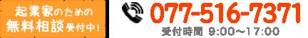 起業家のための無料相談受付中! 0120-475-001 受付時間 9:00?21:00 土日祝も対応可