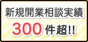 新規開業相談実績300件超!!